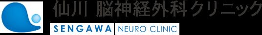 仙川 脳神経外科クリニック SENGAWA NEURO CLINIC