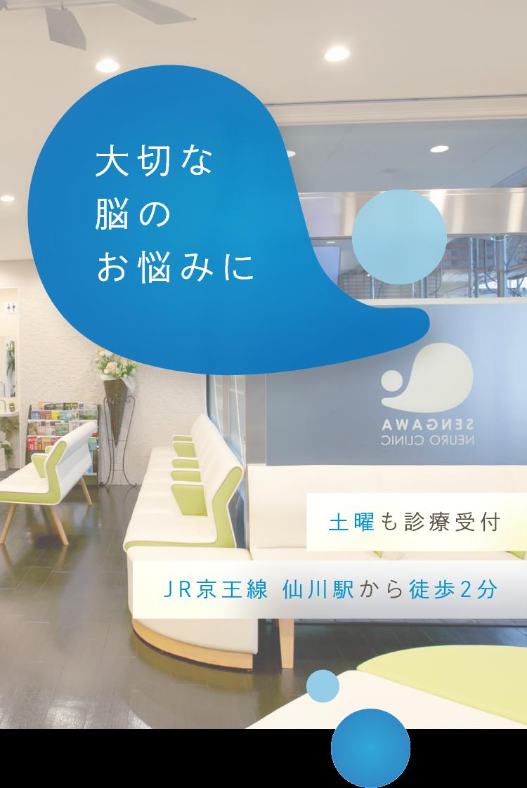 大切な脳のお悩みに 土曜も診療受付 JR京王線 仙川駅から徒歩2分